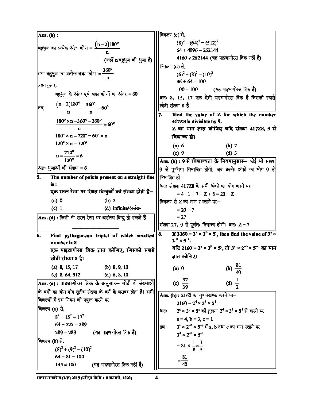 UP TET/CTET गणित सॉल्व्ड पेपर्स परीक्षा ज्ञान कोष Paper-I (2020-21) - Page 5