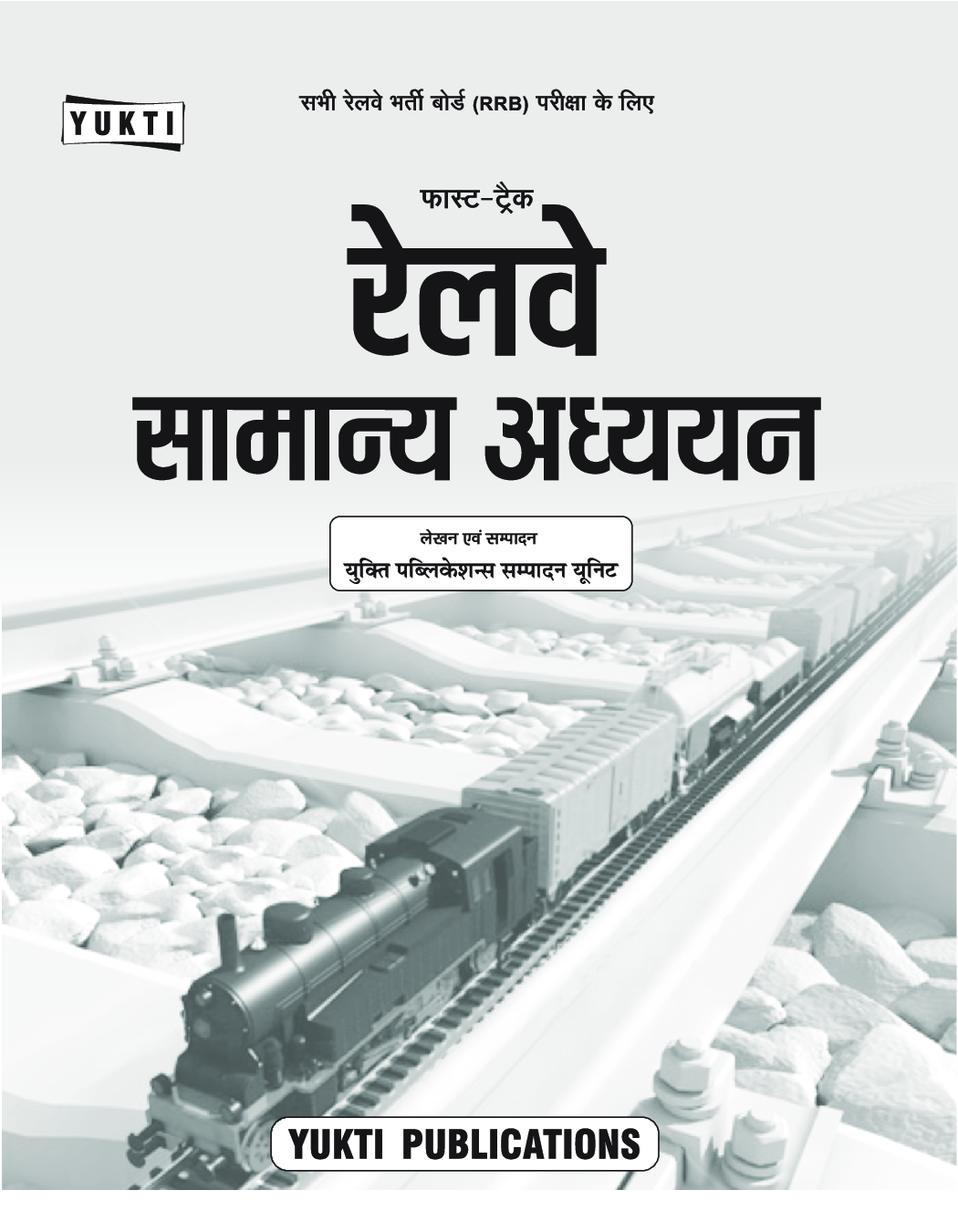 रेलवे सामान्य अध्ययन - Page 2