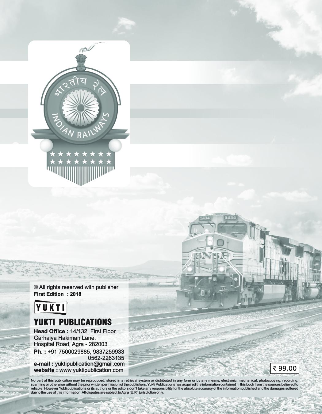 रेलवे सामान्य अध्ययन - Page 3