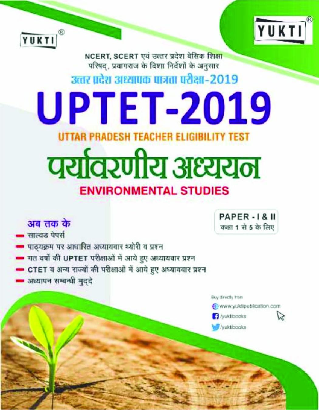 UPTET पर्यावरणीय अध्ययन Paper - I & II (2019) - Page 1