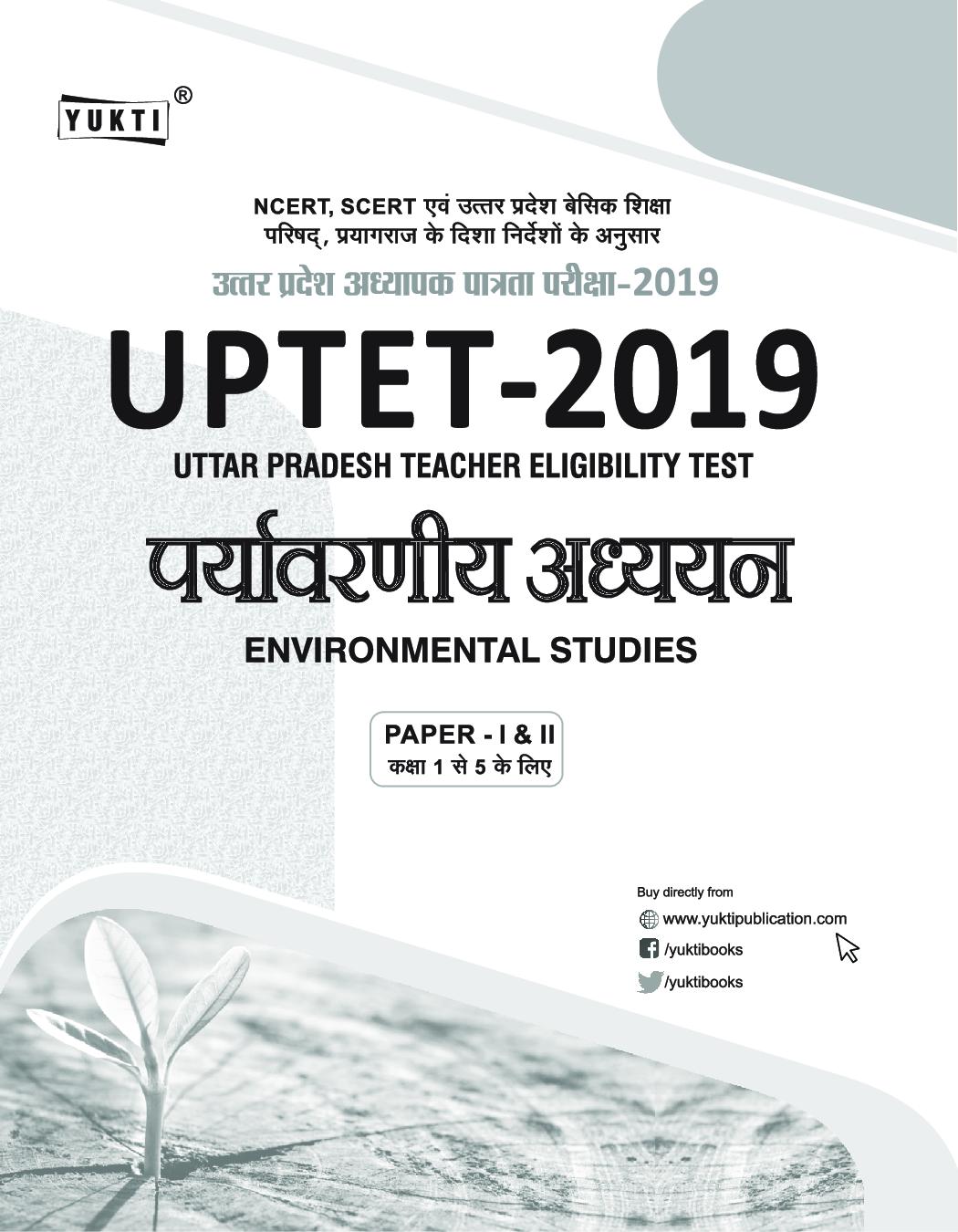 UPTET पर्यावरणीय अध्ययन Paper - I & II (2019) - Page 2