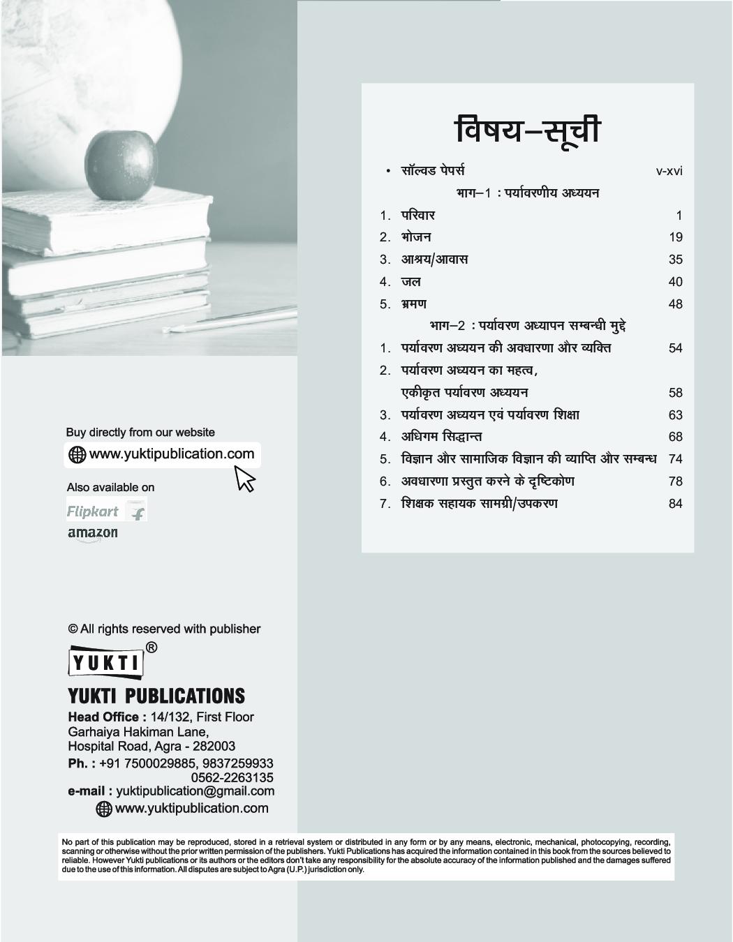 UPTET पर्यावरणीय अध्ययन Paper - I & II (2019) - Page 3