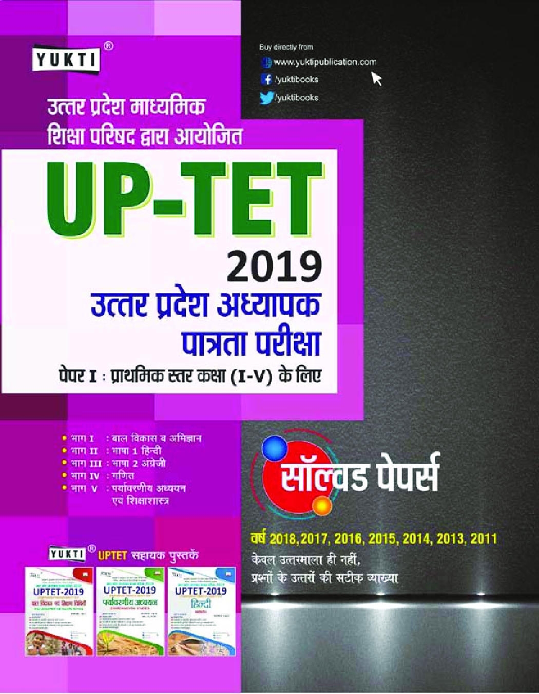 UPTET Solved Papers Paper - I (2019) - Page 1