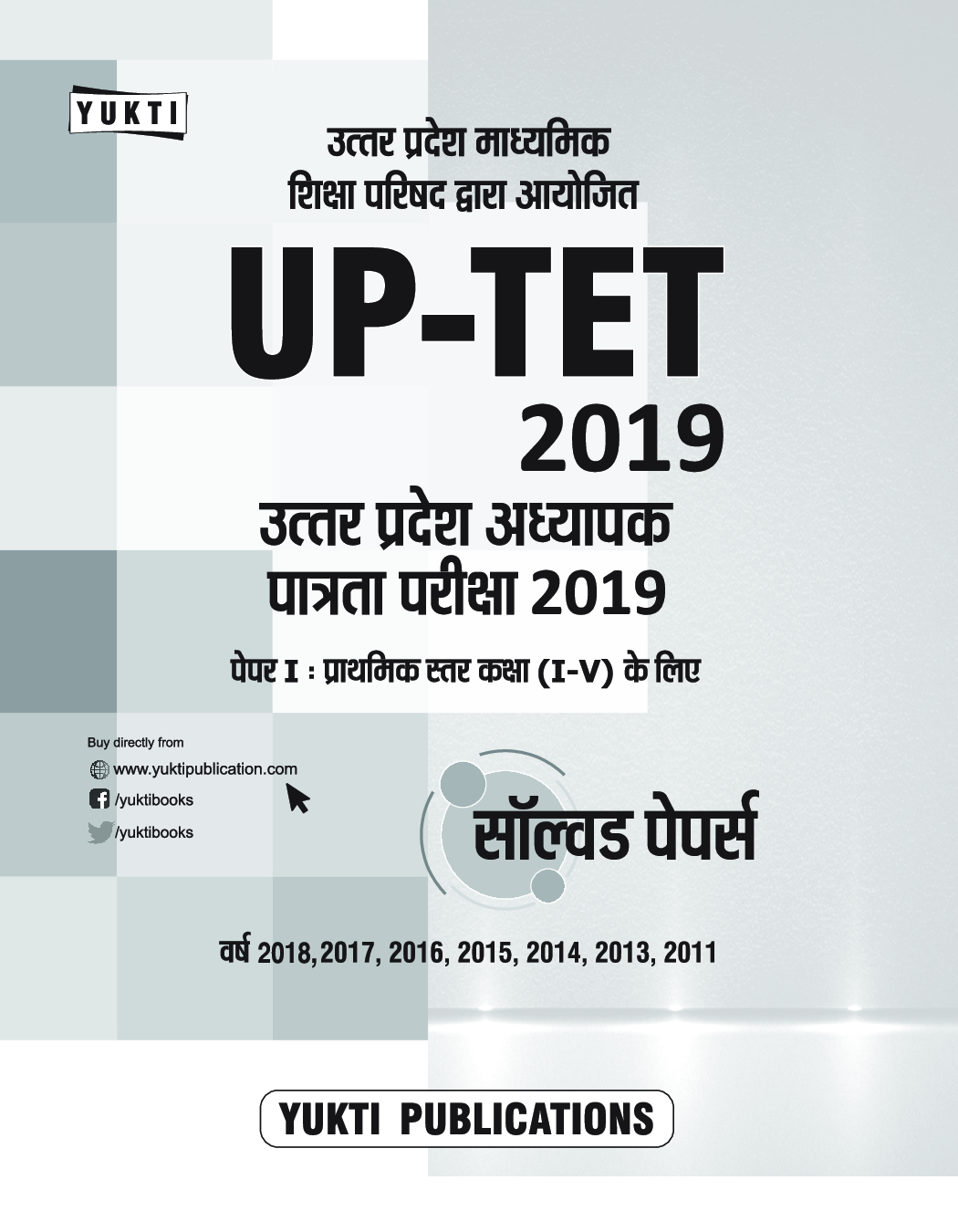 UPTET Solved Papers Paper - I (2019) - Page 2
