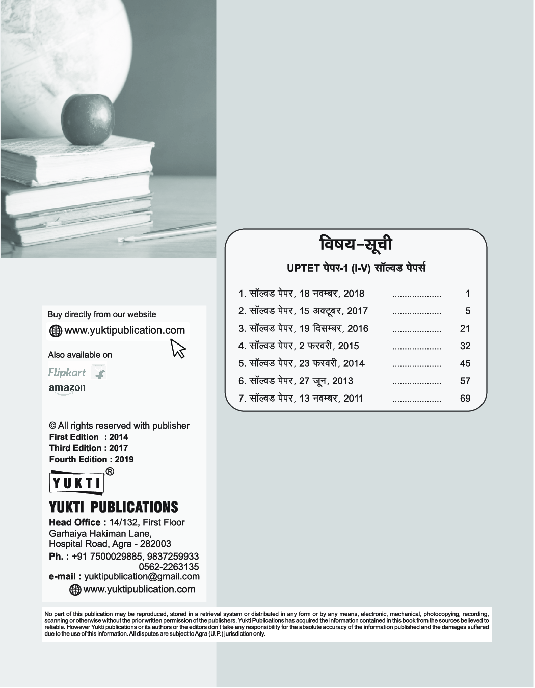 UPTET Solved Papers Paper - I (2019) - Page 3