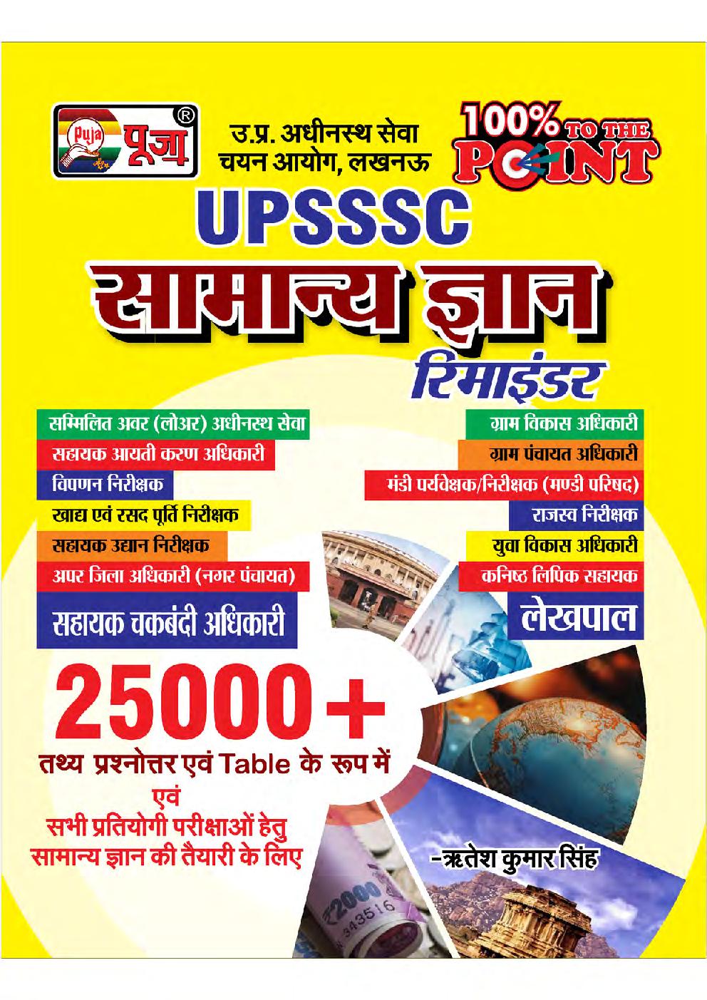 Puja UPSSSC सामान्य ज्ञान (Reminder) - Page 1
