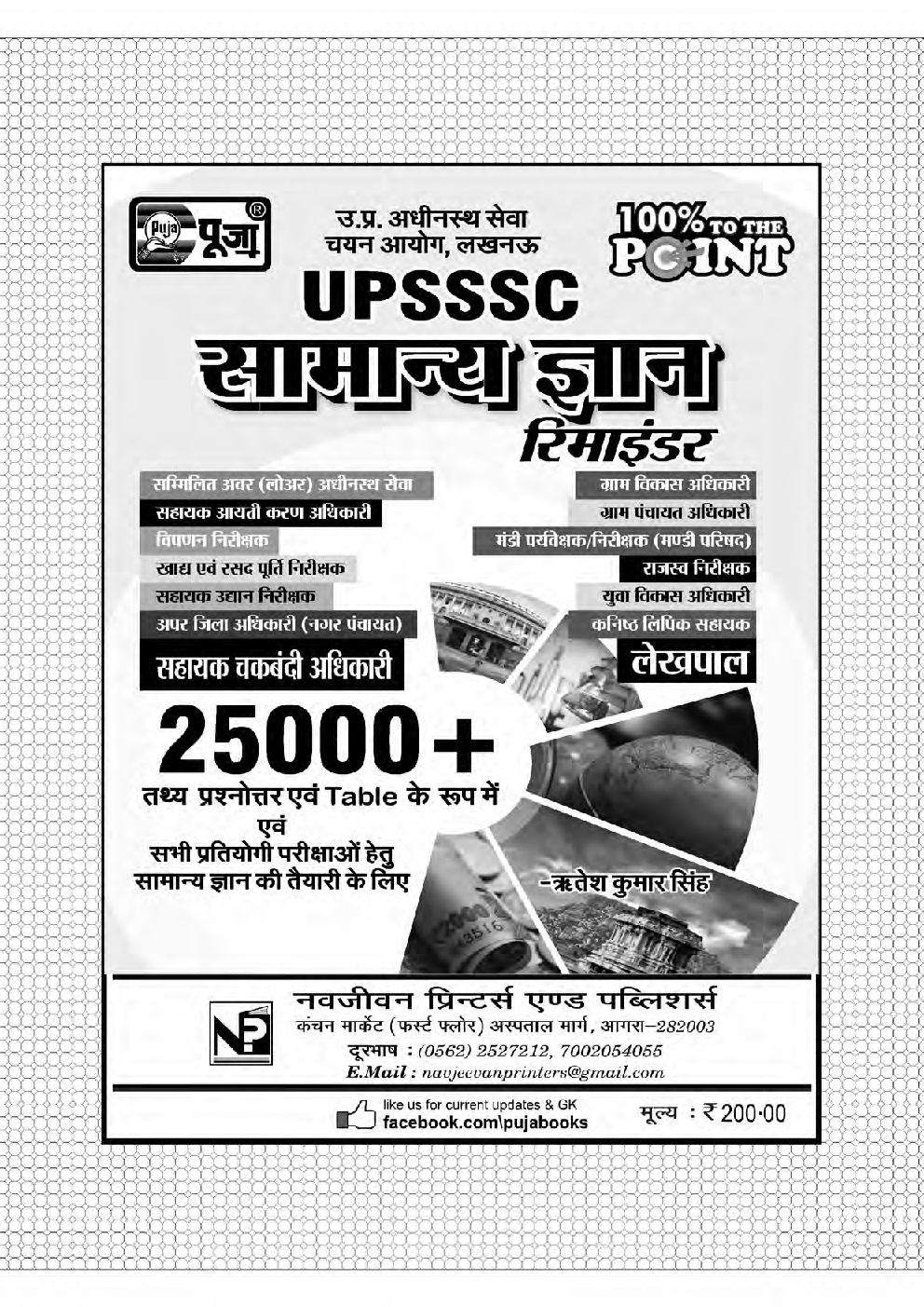 Puja UPSSSC सामान्य ज्ञान (Reminder) - Page 2