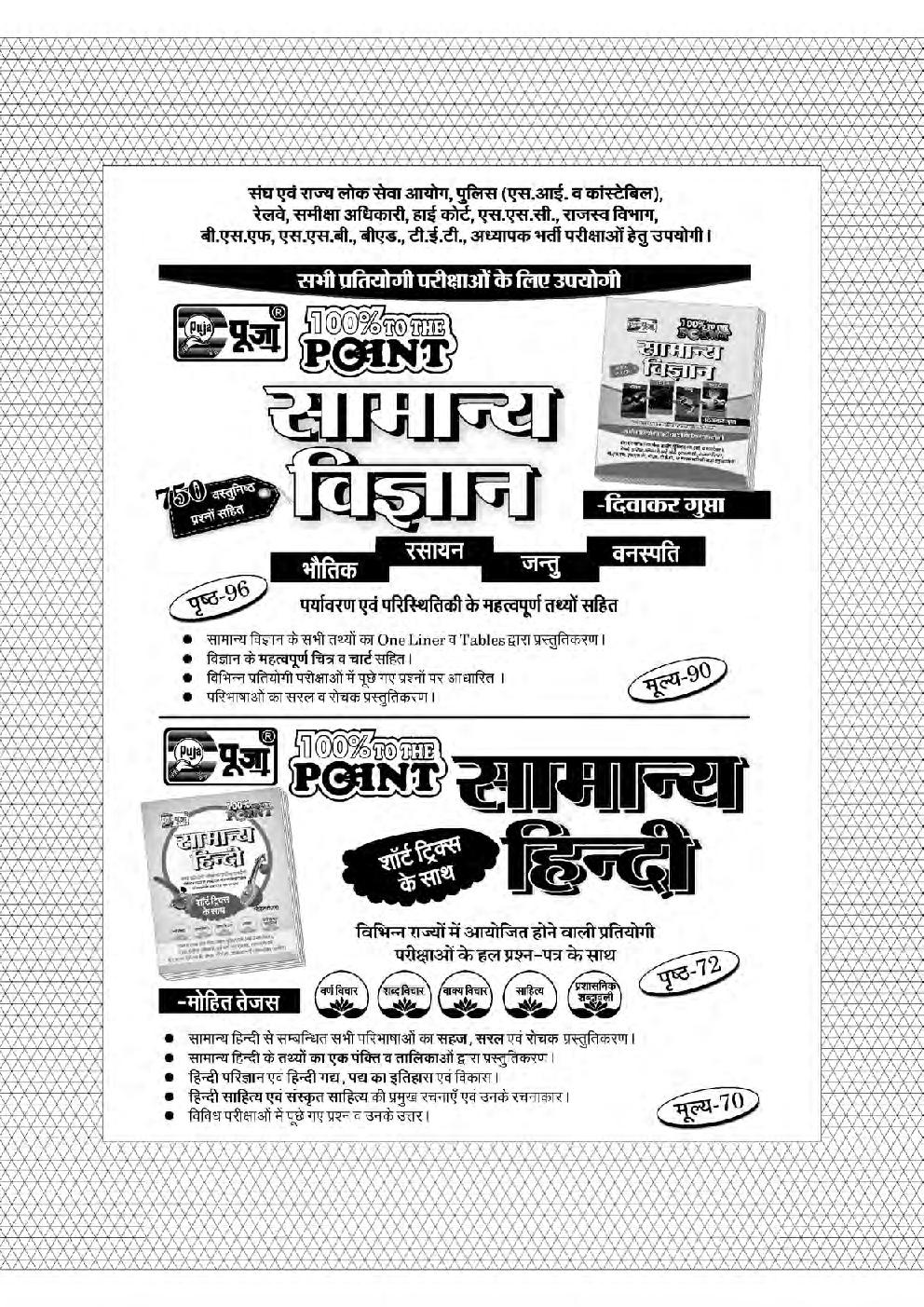 Puja UPSSSC सामान्य ज्ञान (Reminder) - Page 5