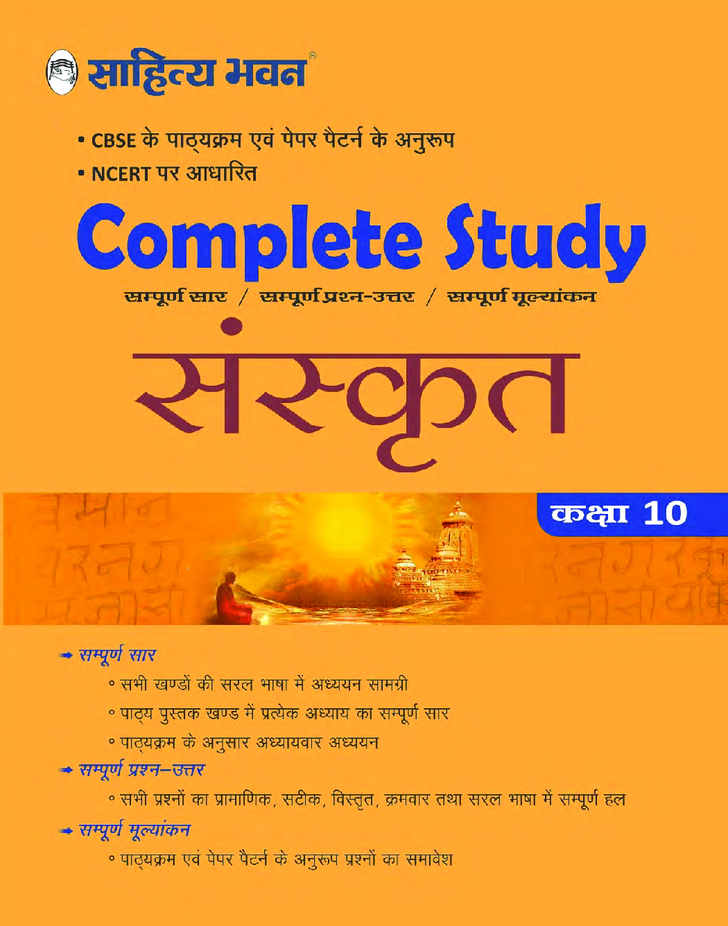 CBSE Complete Study Sanskrit For Class - X - Page 1