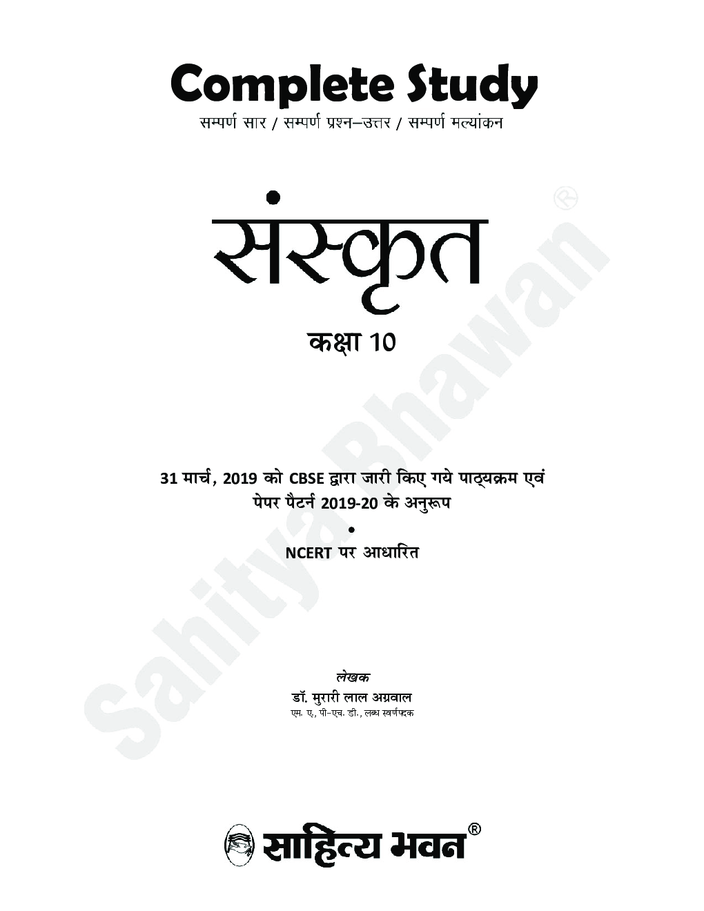 CBSE Complete Study Sanskrit For Class - X - Page 2