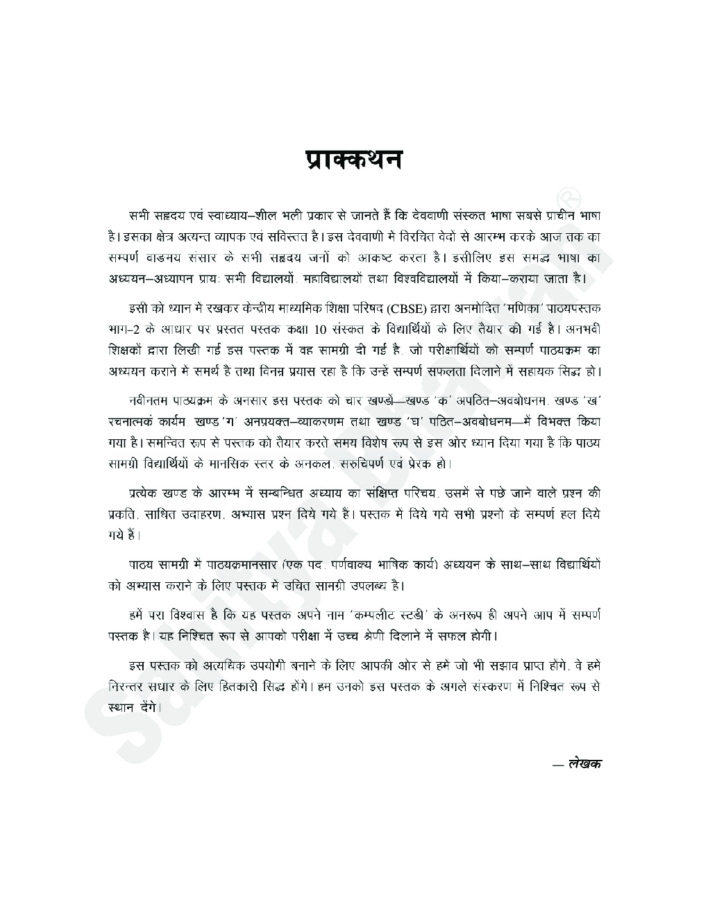 CBSE Complete Study Sanskrit For Class - X - Page 4