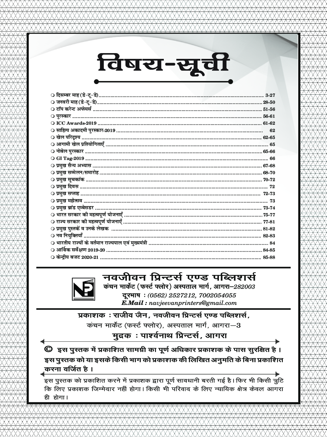 Puja Day To Day कर्रेंट अफेयर्स Vol-I (1 December 2019 To 31 January 2020) - Page 4