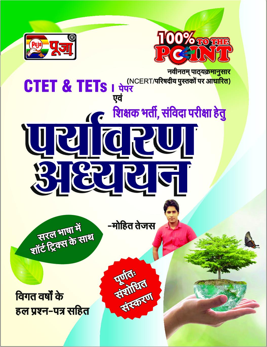 Puja पर्यावरण अध्ययन (CTET & TETs) - Page 1