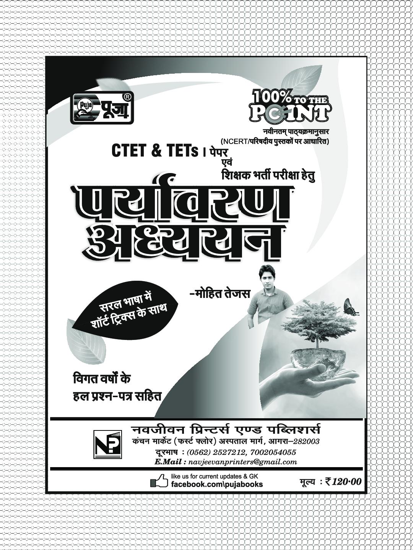 Puja पर्यावरण अध्ययन (CTET & TETs) - Page 3