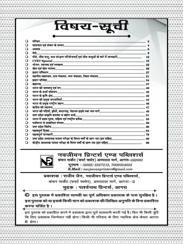 Puja पर्यावरण अध्ययन (CTET & TETs) - Page 4