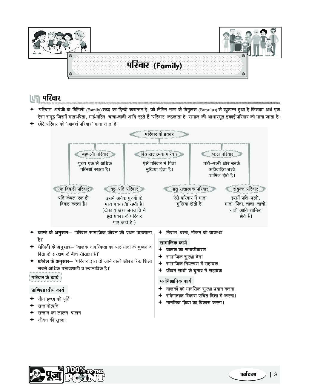 Puja पर्यावरण अध्ययन (CTET & TETs) - Page 5