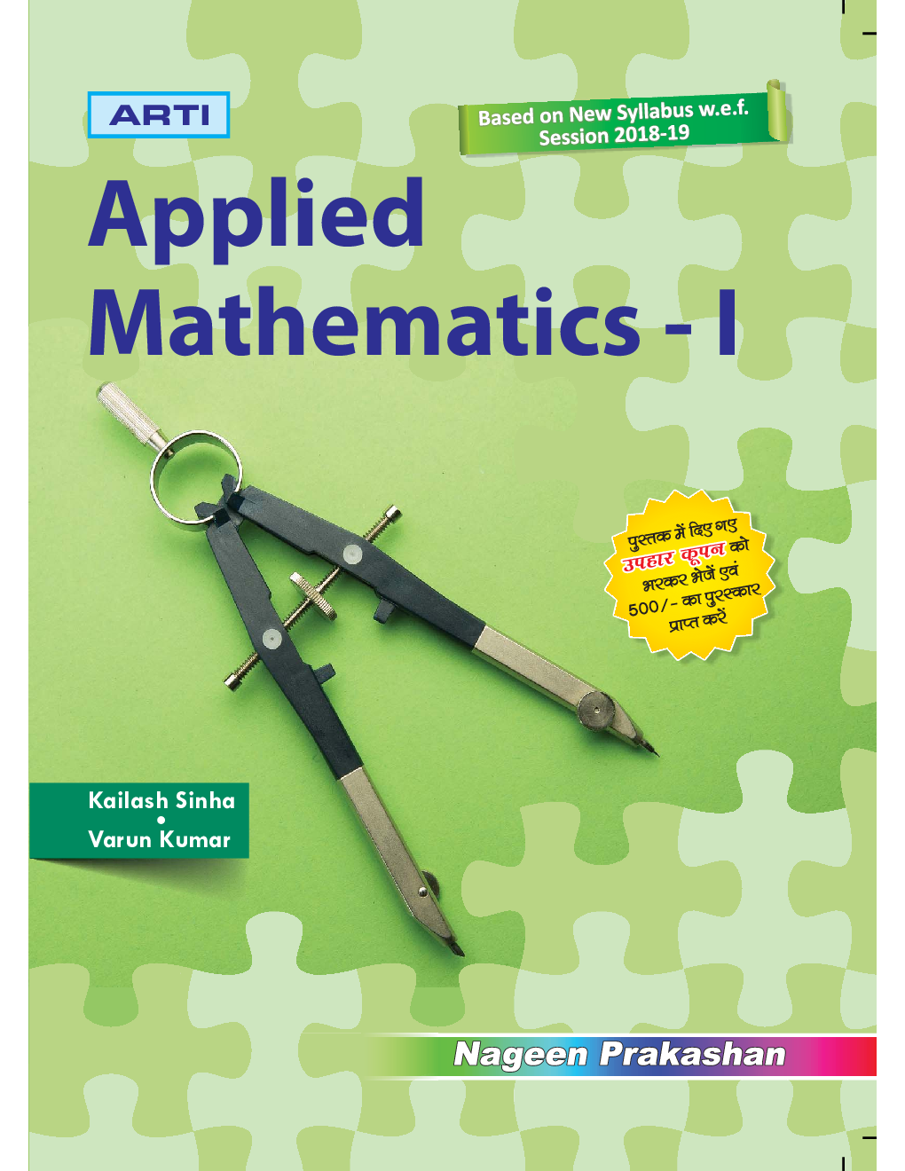 Applied Mathematics-I - Page 1