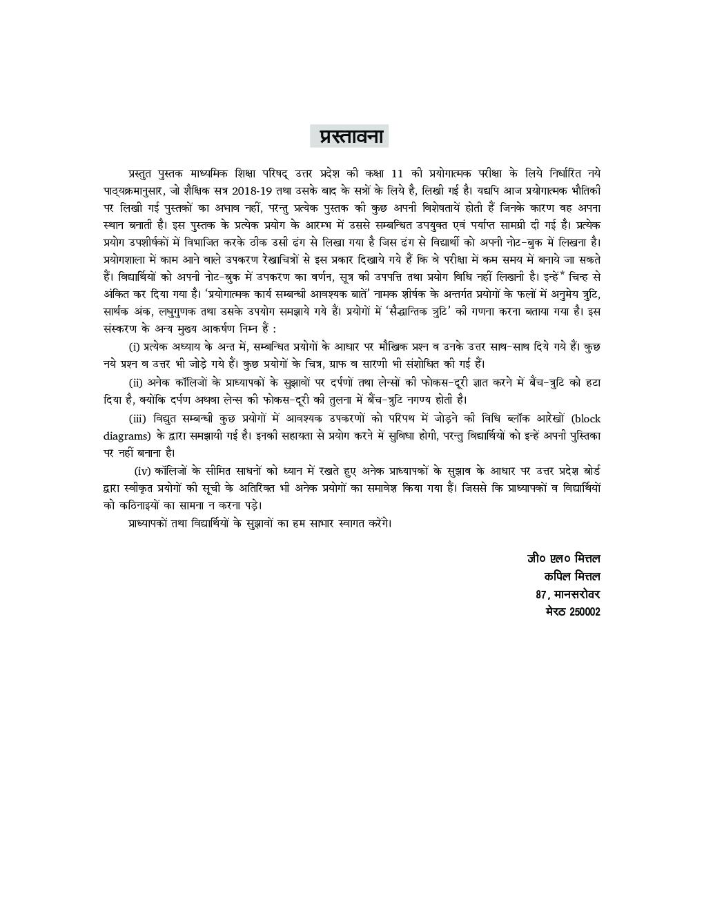 UP Board माध्यमिक प्रयोगात्मक भौतिकी For Class - XI - Page 4