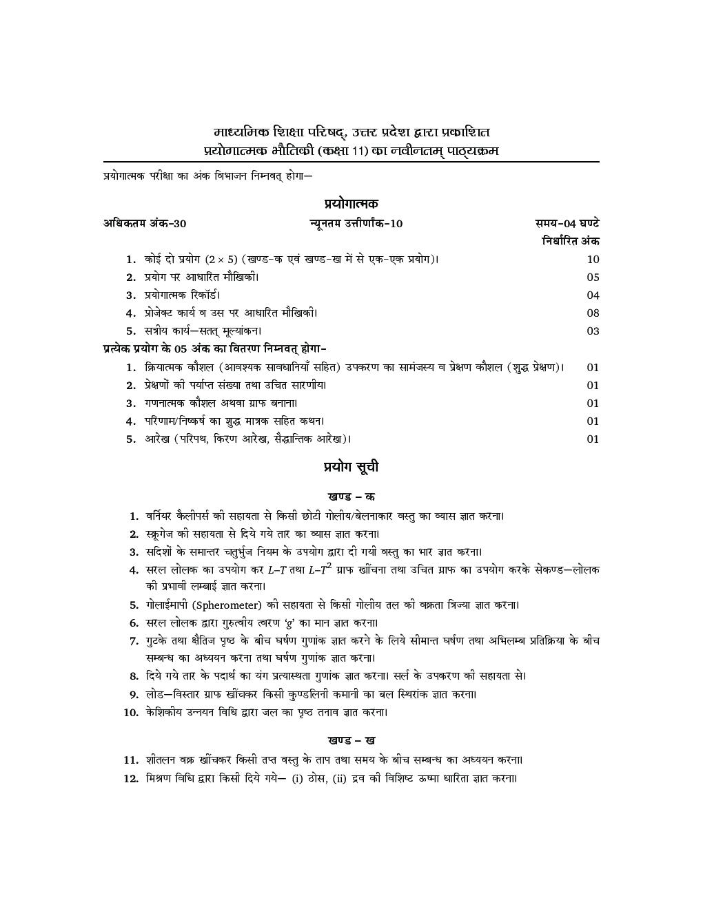 UP Board माध्यमिक प्रयोगात्मक भौतिकी For Class - XI - Page 5