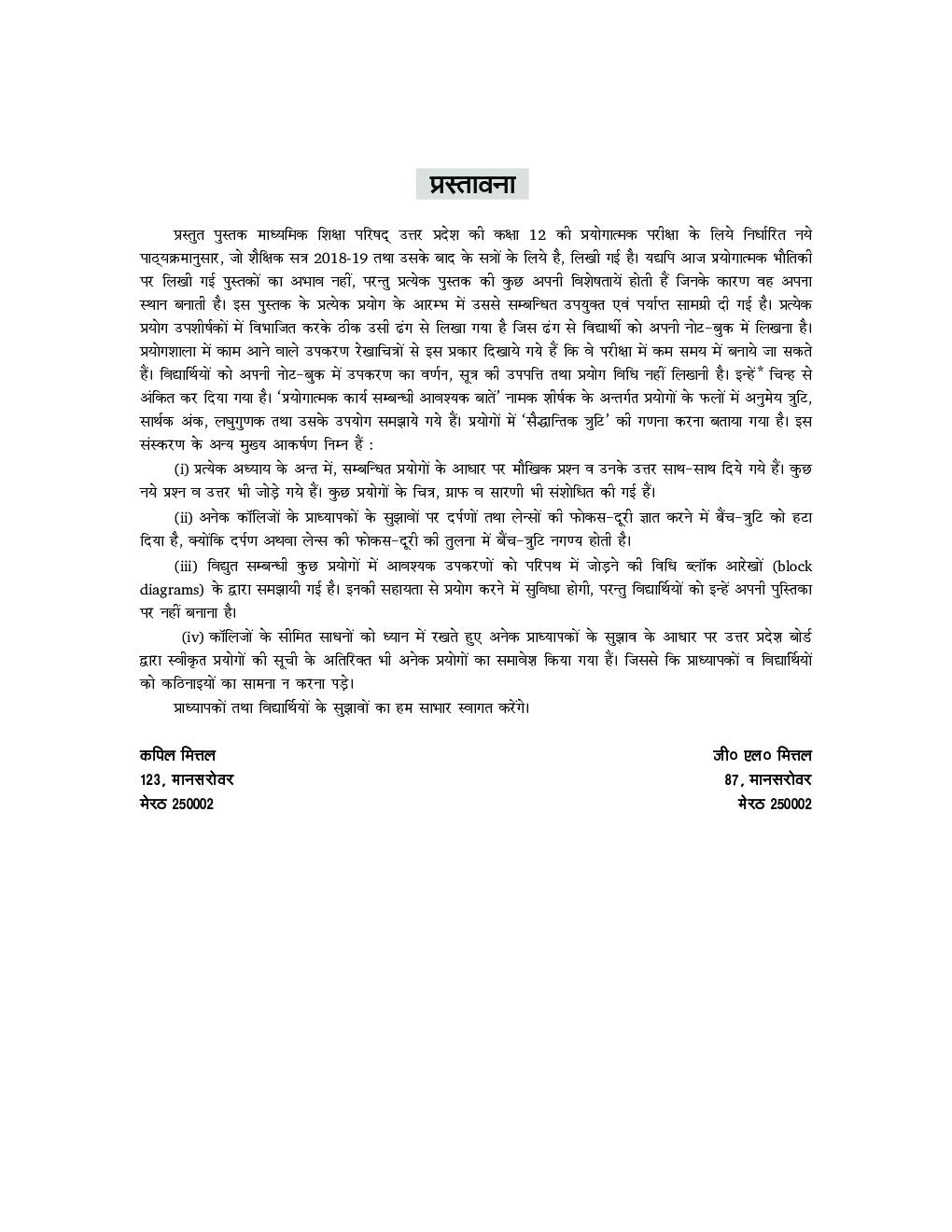 UP Board माध्यमिक प्रयोगात्मक भौतिकी For Class - XII - Page 4