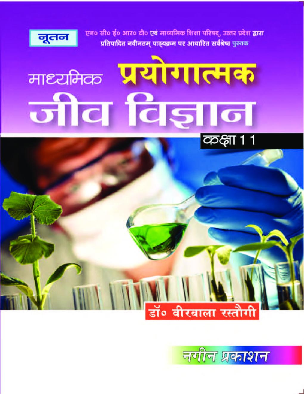 UP Board माध्यमिक प्रयोगात्मक जीव विज्ञान For Class - XI - Page 1