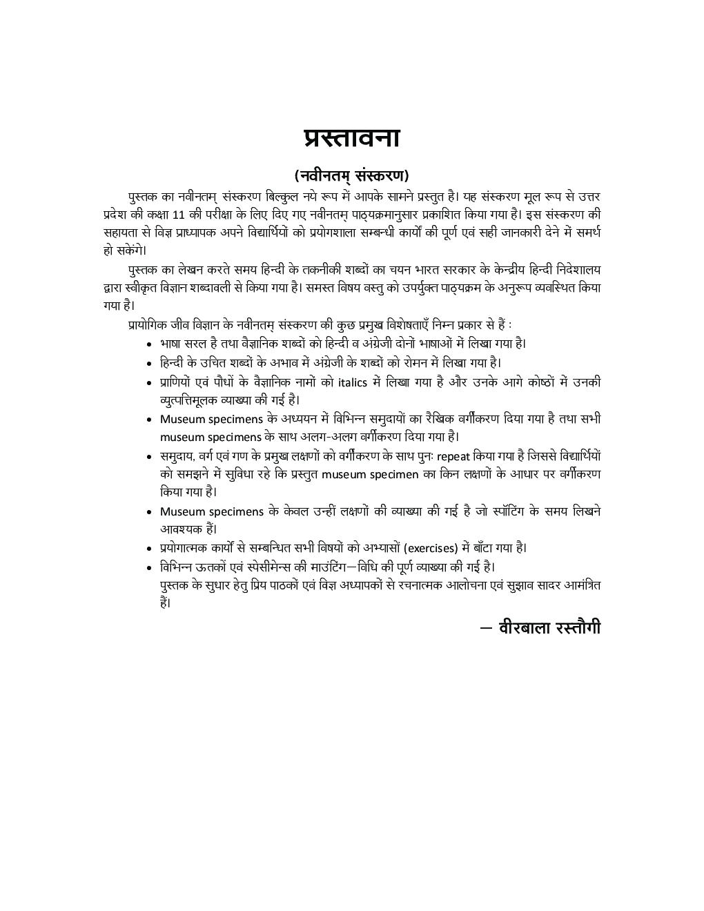 UP Board माध्यमिक प्रयोगात्मक जीव विज्ञान For Class - XI - Page 4