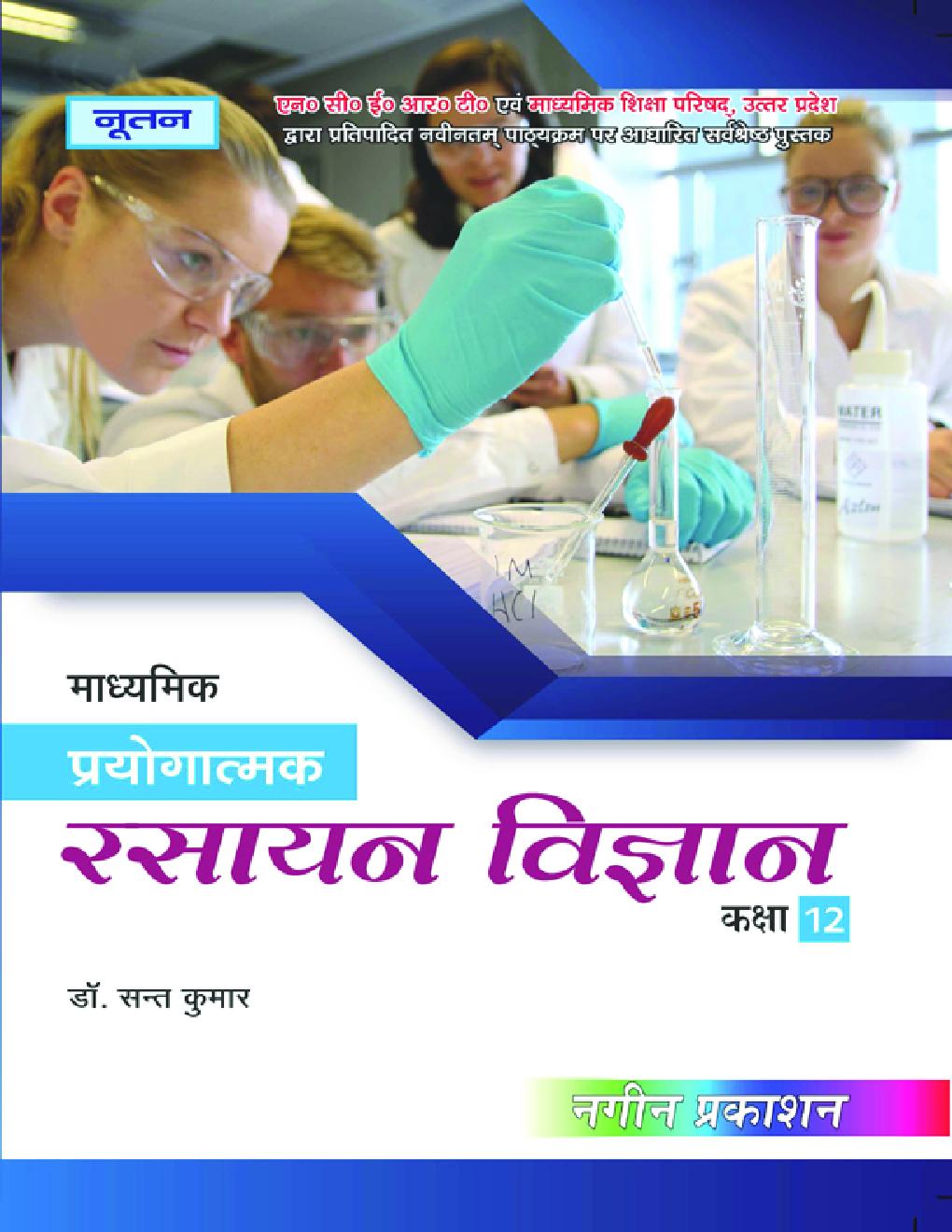 UP Board माध्यमिक प्रयोगात्मक रसायन विज्ञान For Class - XII - Page 1
