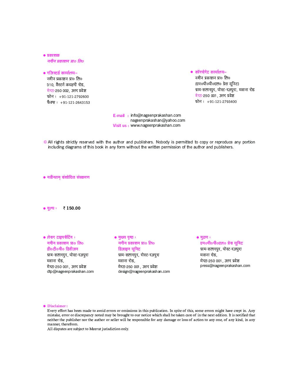 UP Board माध्यमिक प्रयोगात्मक रसायन विज्ञान For Class - XII - Page 3