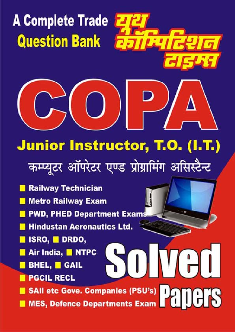 COPA Junior Instructor T.O., IT Solved Papers (In Hindi) - Page 1