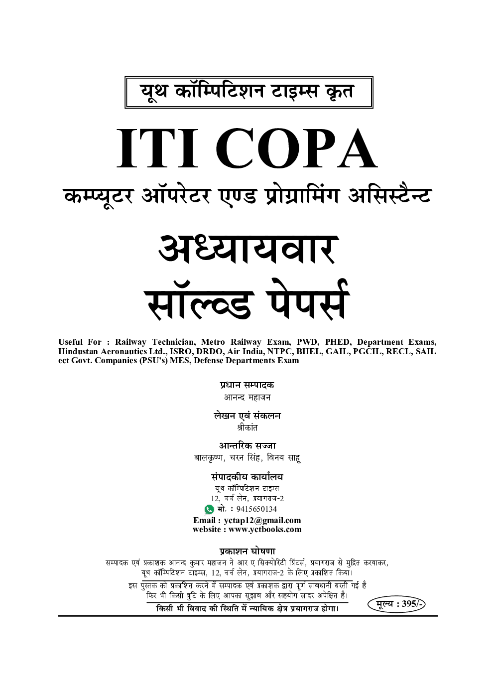 COPA Junior Instructor T.O., IT Solved Papers (In Hindi) - Page 2