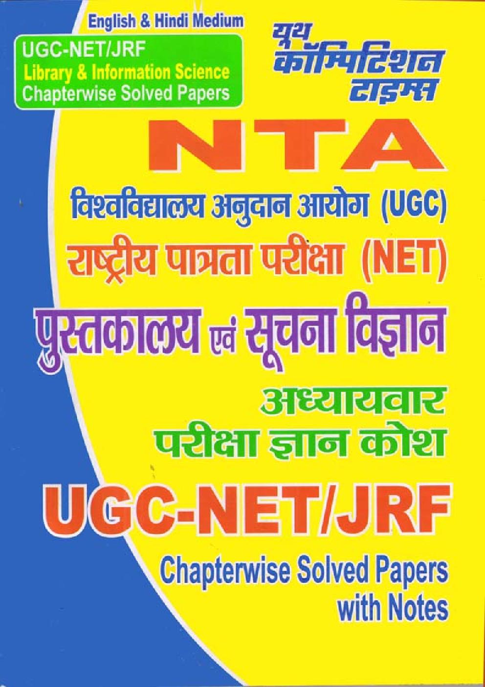 UGC-NET/JRF पुस्तकालय एवं सुचना विज्ञान Chapterwise Solved Papers - Page 1