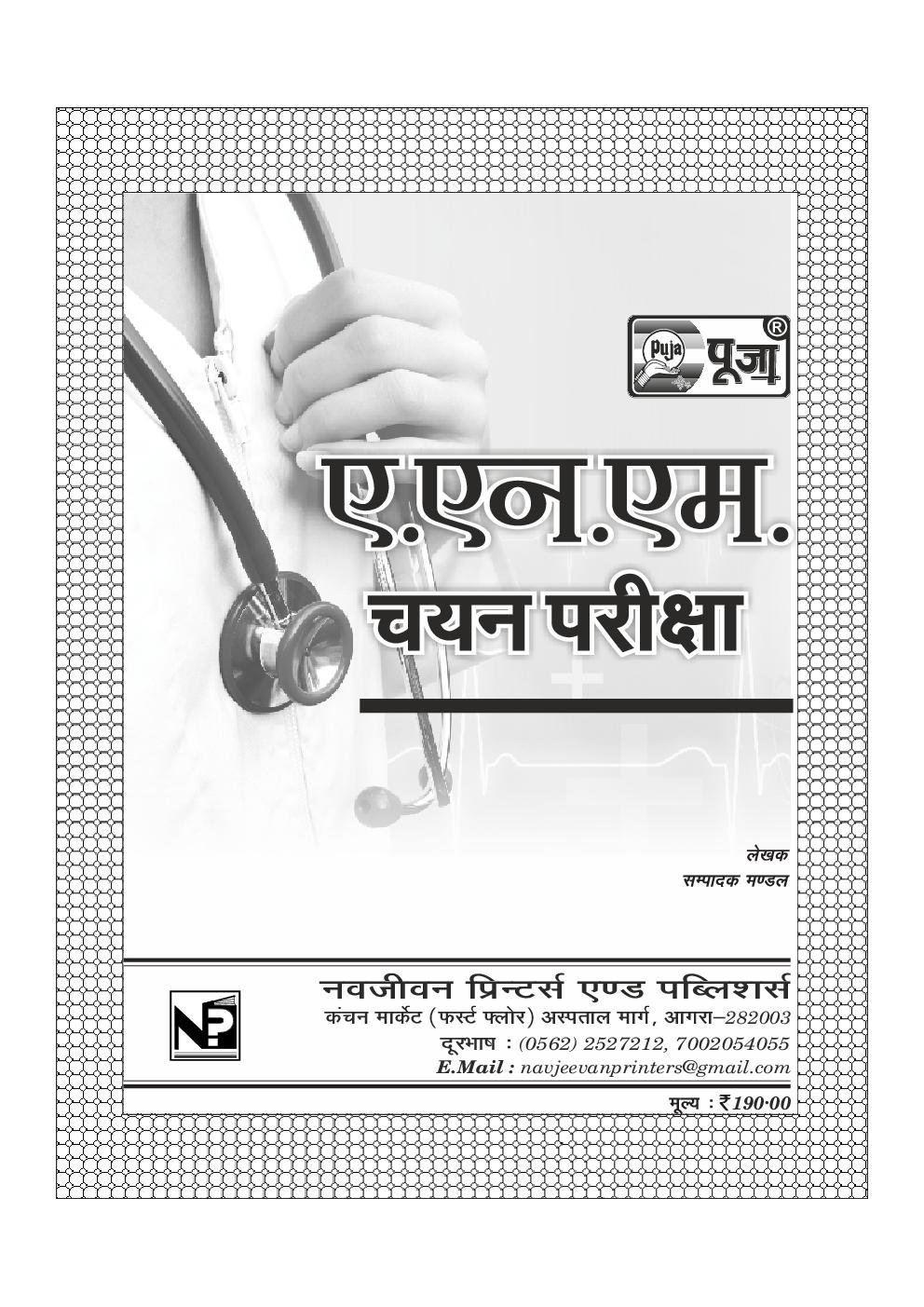 Puja ए.एन.एम. चयन परीक्षा - Page 2