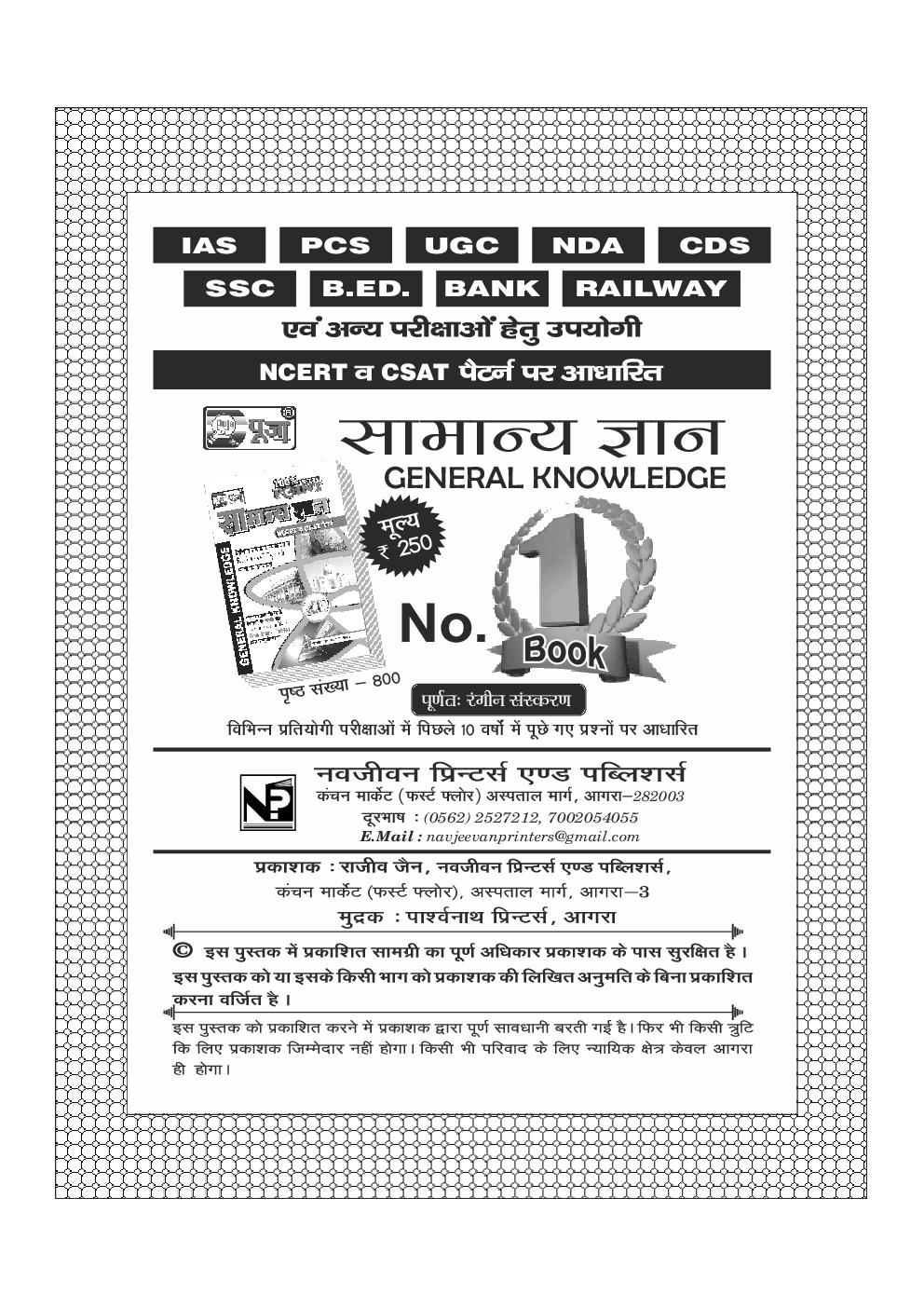 Puja ए.एन.एम. चयन परीक्षा - Page 3