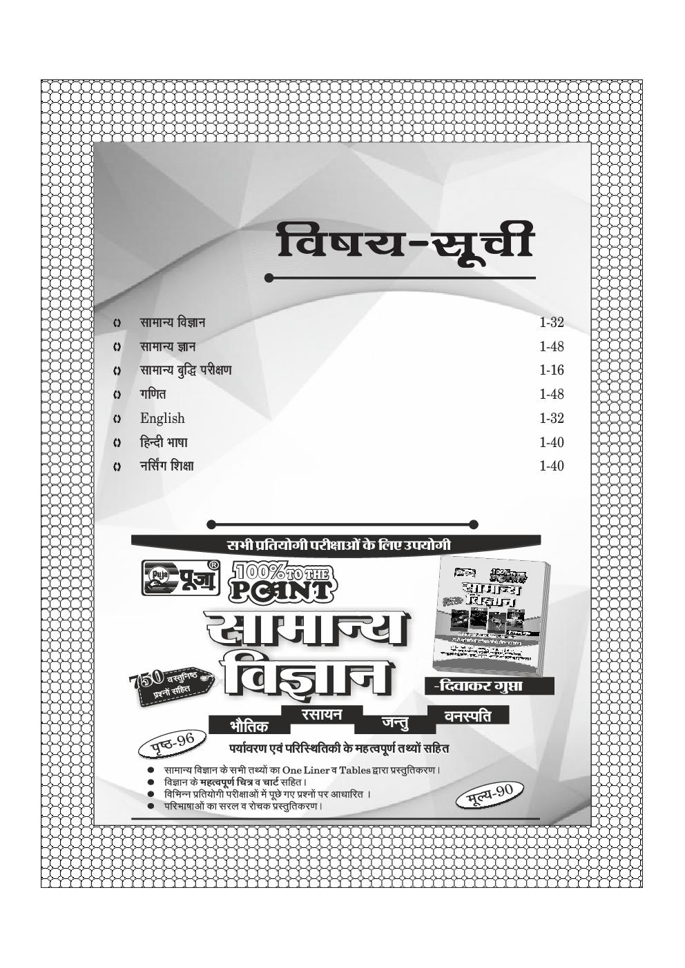 Puja ए.एन.एम. चयन परीक्षा - Page 4