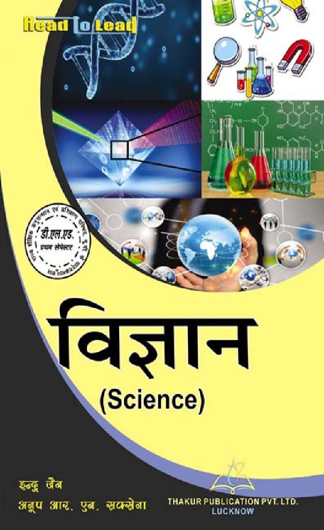 विज्ञान For D.El.Ed (1st Sem) - Page 1