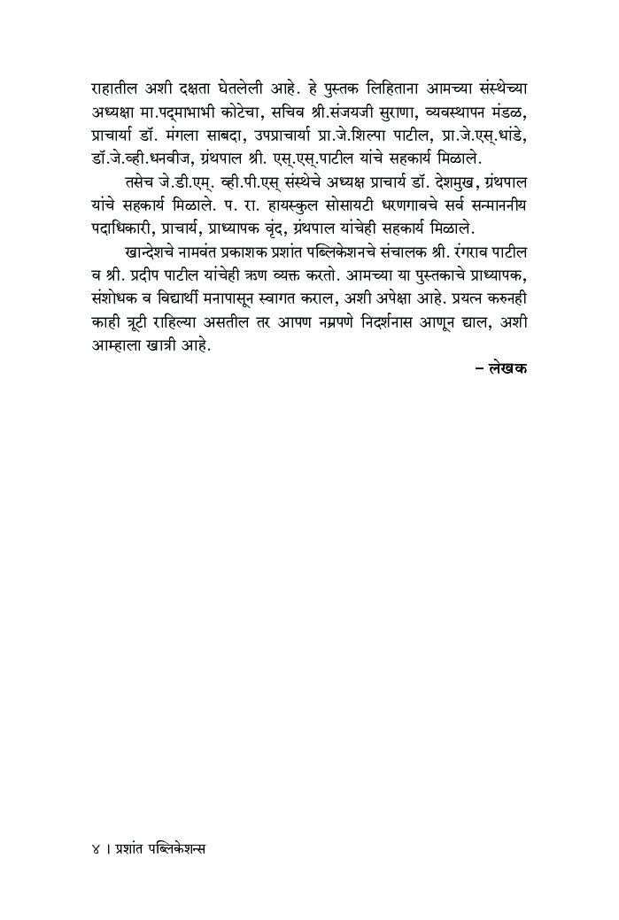 औद्योगिक अर्थशास्त्र - Page 5
