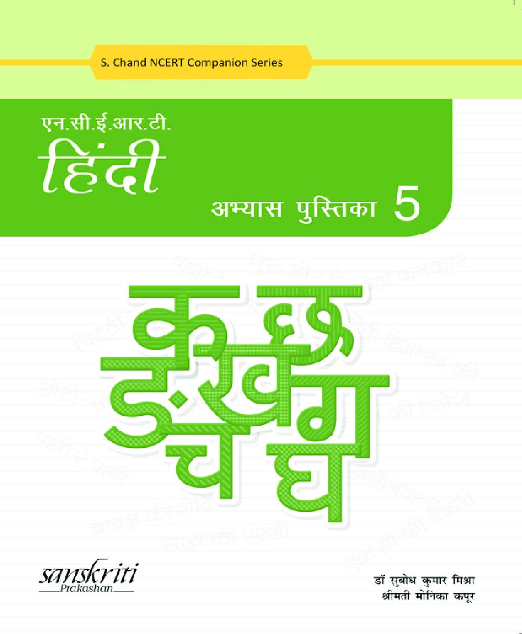 NCERT हिंदी अभ्यास पुस्तिका भाग-5 - Page 1