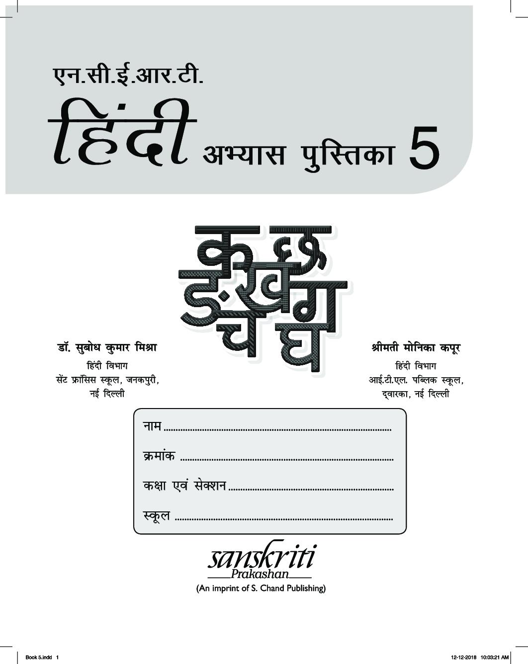 NCERT हिंदी अभ्यास पुस्तिका भाग-5 - Page 2