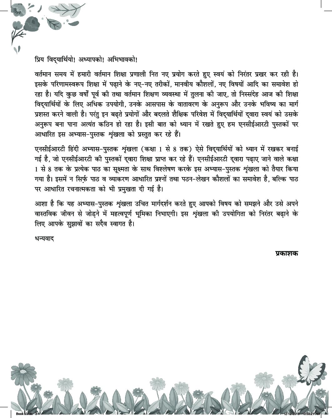 NCERT हिंदी अभ्यास पुस्तिका भाग-5 - Page 4
