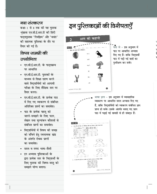 NCERT हिंदी अभ्यास पुस्तिका भाग-5 - Page 5