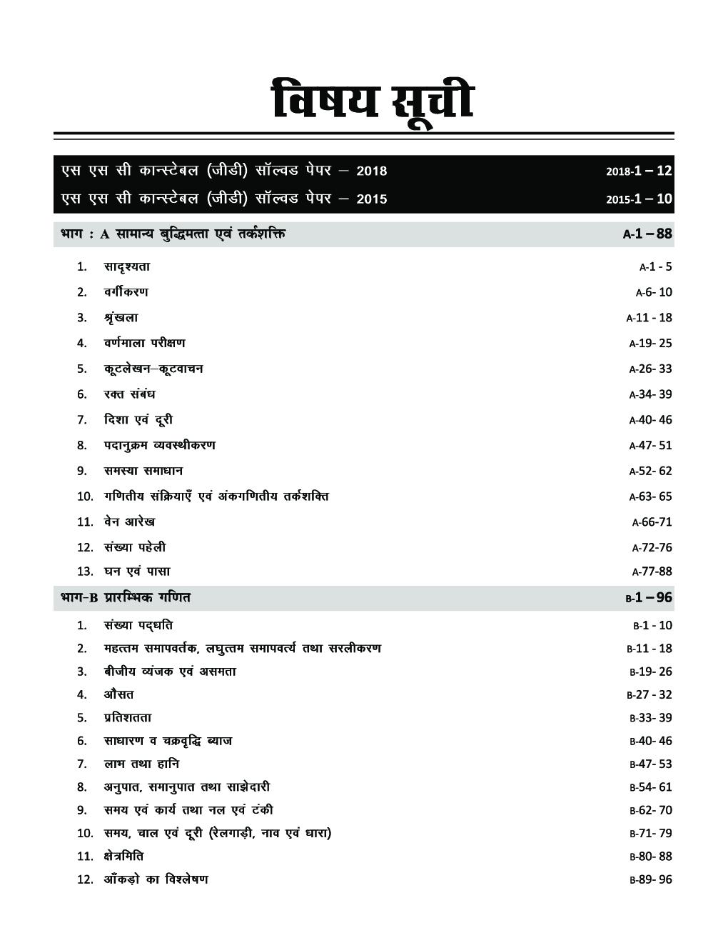 सम्पूर्ण गाइड कांस्टेबल & राइफलमैन (जी.डी.) भर्ती परीक्षा 2nd Edition  - Page 4