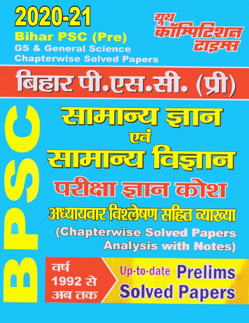 Bihar PSC (Pre) सामान्य ज्ञान व सामान्य विज्ञान परीक्षा ज्ञान कोश Chapterwise Solved Papers Analysis With Notes - Page 1