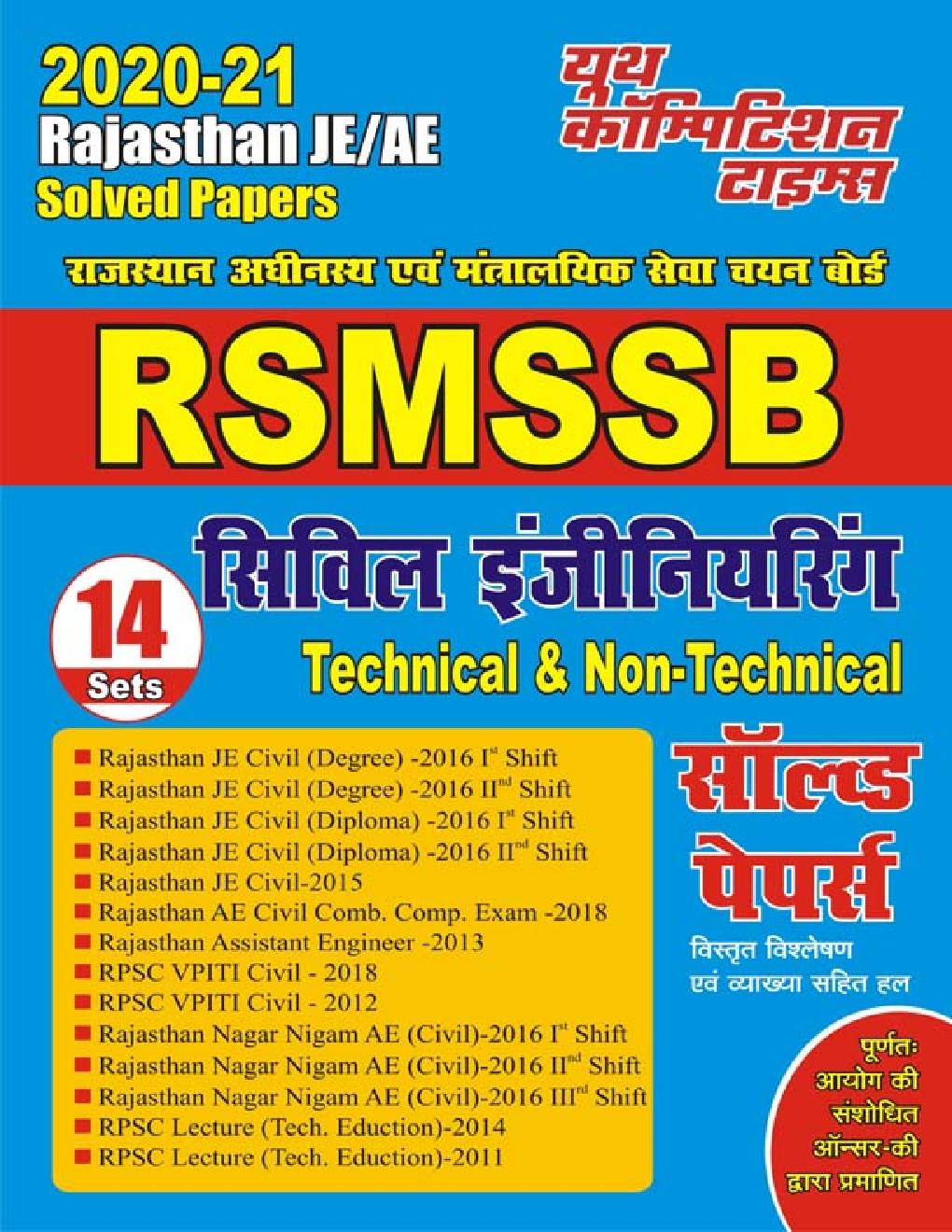 RSMSSB सिविल इंजीनियरिंग Technical & Non-Technical Solved Papers - Page 1