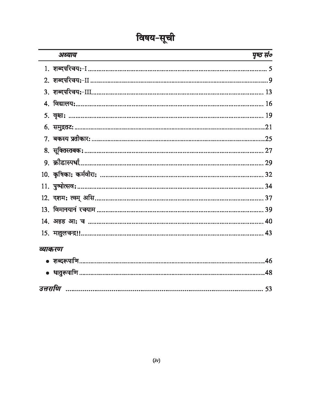 रुचिरा अभ्यास पुस्तिका कक्षा-6  - Page 5