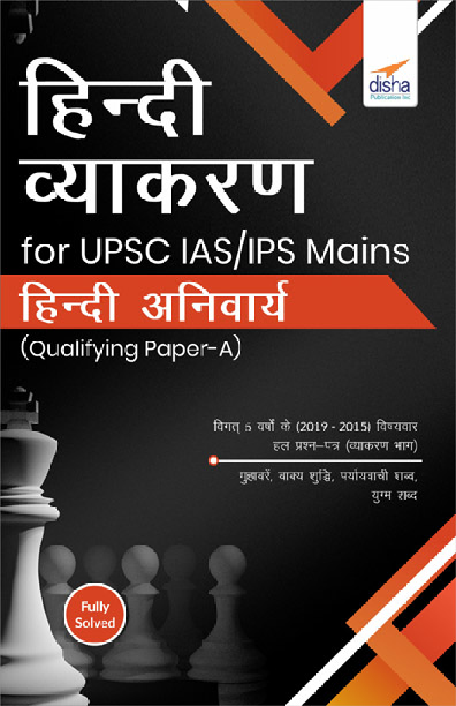 हिंदी व्याकरण For UPSC IAS/ IPS Mains हिंदी अनिवार्य पेपर  - Page 1