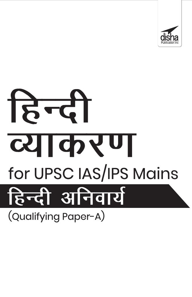 हिंदी व्याकरण For UPSC IAS/ IPS Mains हिंदी अनिवार्य पेपर  - Page 2
