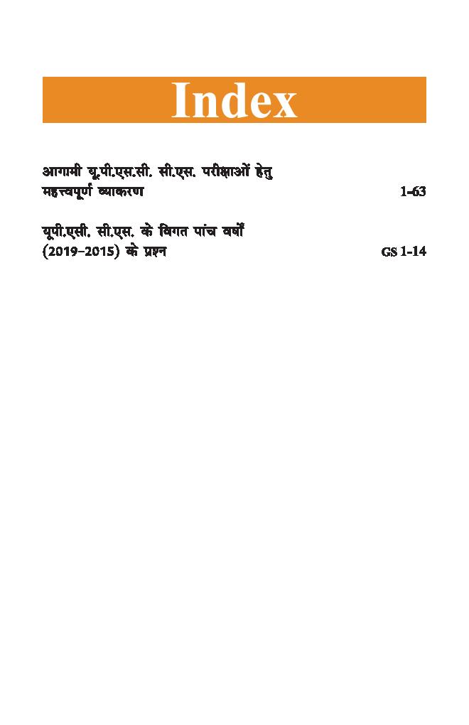 हिंदी व्याकरण For UPSC IAS/ IPS Mains हिंदी अनिवार्य पेपर  - Page 4