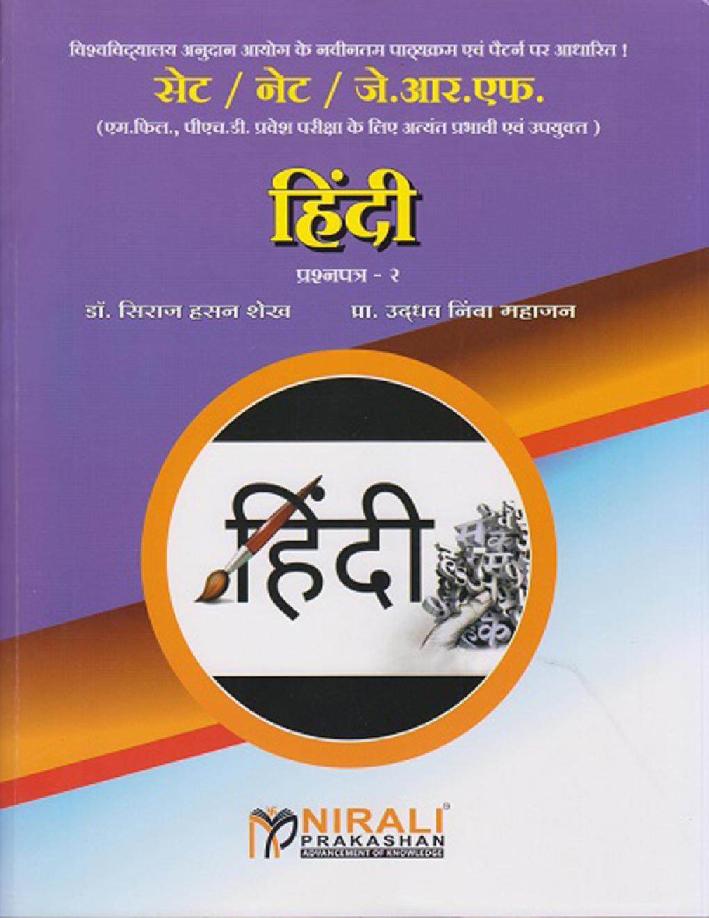 सेट/नेट/जे.आर.एफ. - हिंदी प्रश्नपत्र-२ - Page 1