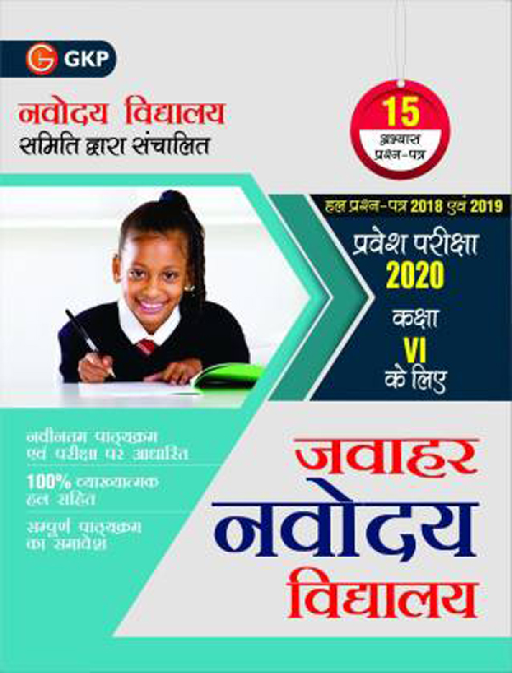 Jawahar Navodaya Vidyalaya 2020 - Class 6 15 Practice Papers In Hindi - Page 1