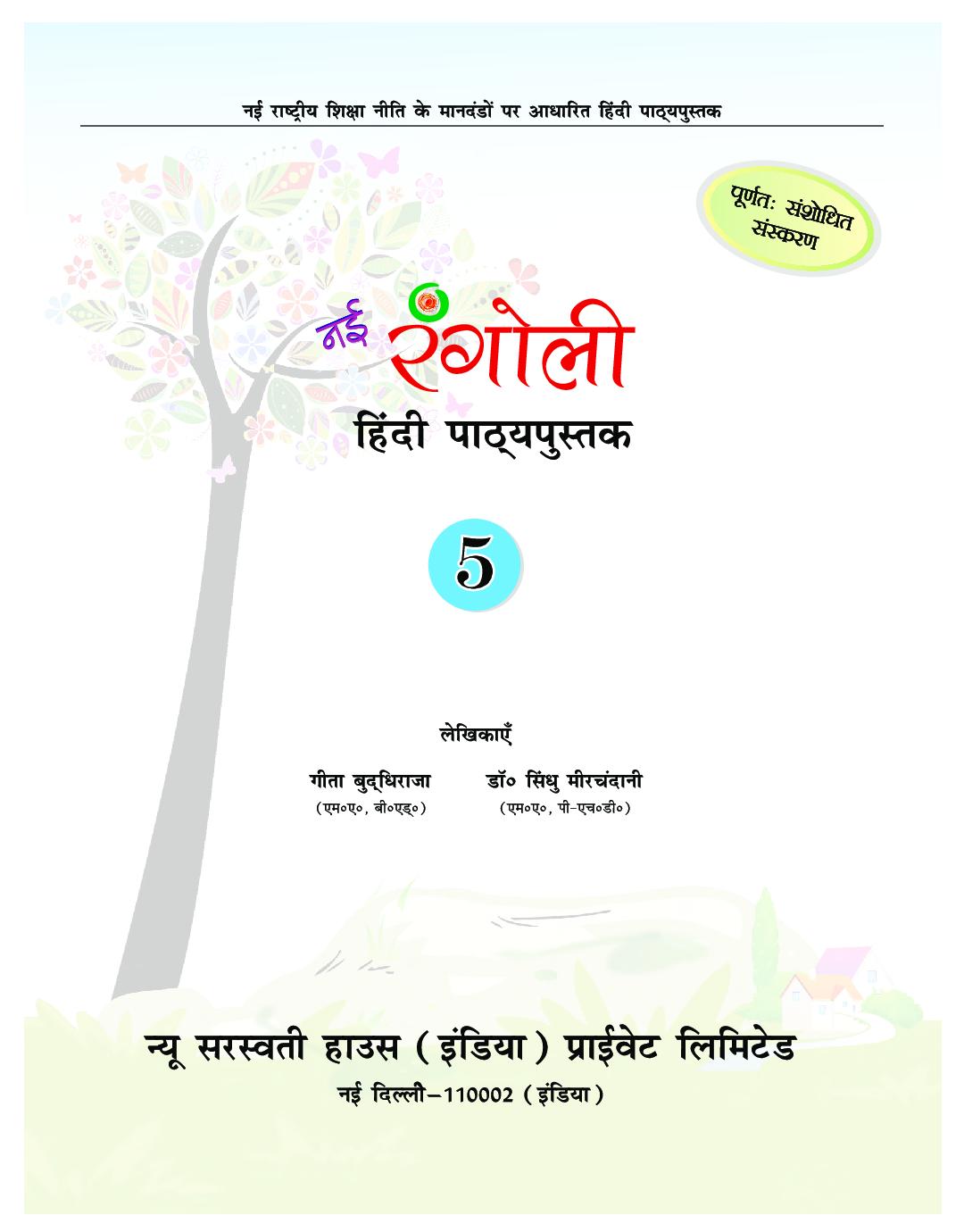 नई रंगोली हिंदी पाठ्यपुस्तक For Class - V - Page 2